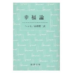 幸福論/ヘルマン・ヘッセ/高橋健二