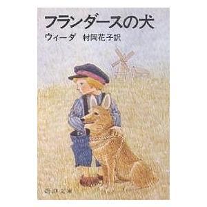 フランダースの犬/ウィーダ/村岡花子