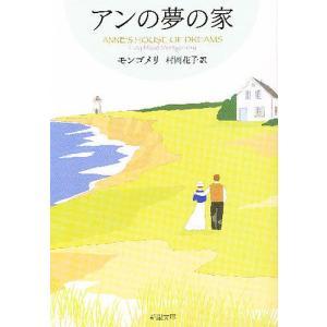 アンの夢の家/モンゴメリ/村岡花子