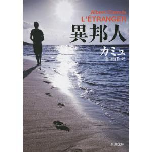 異邦人/カミュ/窪田啓作