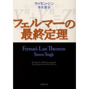 日曜はクーポン有/ フェルマーの最終定理/サイモン・シン/青木薫