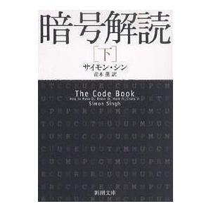 暗号解読 下/サイモン・シン/青木薫 bookfan PayPayモール店 - 通販 ...