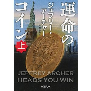 運命のコイン 上巻/ジェフリー・アーチャー/戸田裕之