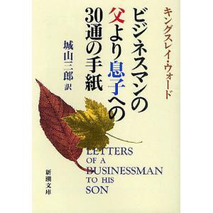 日曜はクーポン有/ ビジネスマンの父より息子への30通の手紙/キングスレイ・ウォード/城山三郎