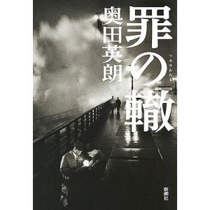 罪の轍/奥田英朗