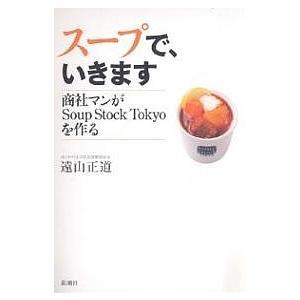 スープで、いきます 商社マンがSoup Stock Tokyoを作る/遠山正道