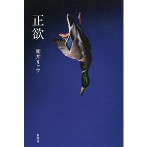 日曜はクーポン有/ 正欲/朝井リョウ