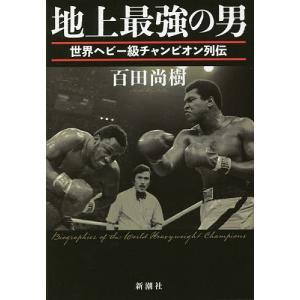 地上最強の男 世界ヘビー級チャンピオン列伝/百田尚樹