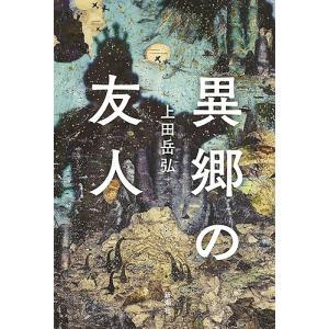 著:上田岳弘 出版社:新潮社 発行年月:2016年01月