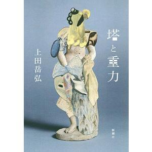 著:上田岳弘 出版社:新潮社 発行年月:2017年07月
