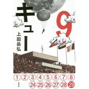 著:上田岳弘 出版社:新潮社 発行年月:2019年05月