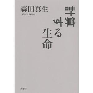 日曜はクーポン有/ 計算する生命/森田真生 bookfan PayPayモール店
