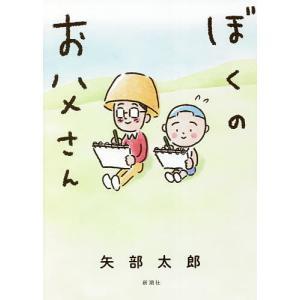 日曜はクーポン有/ ぼくのお父さん/矢部太郎|bookfan PayPayモール店