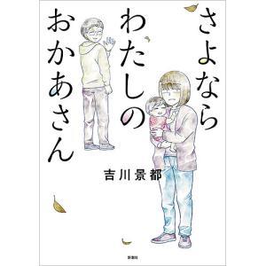 著:吉川景都 出版社:新潮社 発行年月:2018年11月