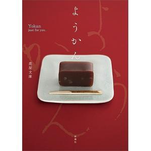 日曜はクーポン有/ ようかん/虎屋文庫|bookfan PayPayモール店