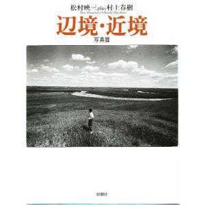 辺境・近境 写真篇/松村映三/村上春樹
