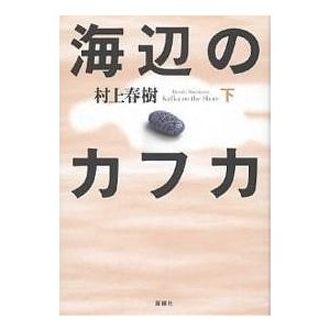 著:村上春樹 出版社:新潮社 発行年月:2002年09月