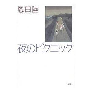 夜のピクニック/恩田陸