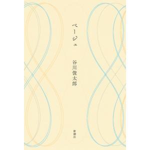 ベージュ/谷川俊太郎