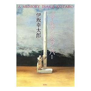ゴールデンスランバー A MEMORY/伊坂幸太郎