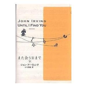 ジョン・アーヴィング 商品一覧 - bookfan Yahoo!店 - 売れ筋通販 - Yahoo!ショッピング