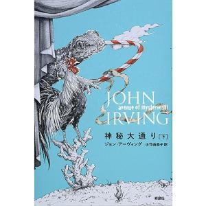 神秘大通り 下/ジョン・アーヴィング/小竹由美子