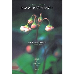 センス・オブ・ワンダー/レイチェル・カーソン/上遠恵子