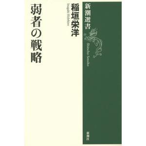著:稲垣栄洋 出版社:新潮社 発行年月:2014年06月 シリーズ名等:新潮選書