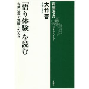 「悟り体験」を読む 大乗仏教で覚醒した人々/大竹晋