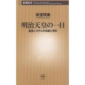 明治天皇の一日 皇室システムの伝統と現在/米窪明美の商品画像