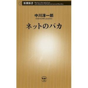 著:中川淳一郎 出版社:新潮社 発行年月:2013年07月 シリーズ名等:新潮新書 530