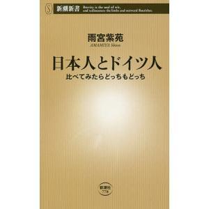 著:雨宮紫苑 出版社:新潮社 発行年月:2018年08月 シリーズ名等:新潮新書 778