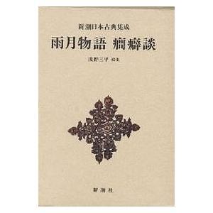 雨月物語 癇癖談/上田秋成/浅野三平|boox