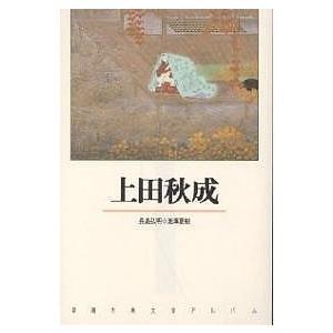 上田秋成|boox