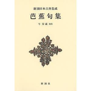 芭蕉句集 新装版/松尾芭蕉/今栄蔵