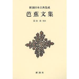 芭蕉文集 新装版/松尾芭蕉/富山奏