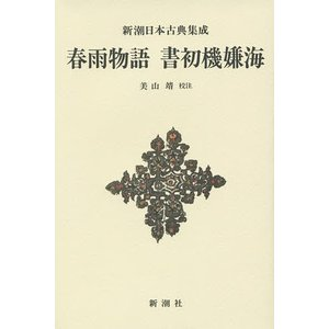 春雨物語 書初機嫌海 新装版/上田秋成/美山靖|boox
