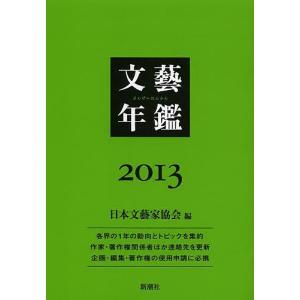 文藝年鑑 2013/日本文藝家協会