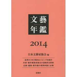 文藝年鑑 2014/日本文藝家協会