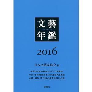 文藝年鑑 2016/日本文藝家協会