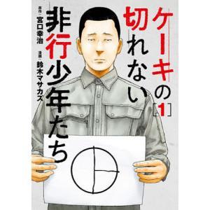 毎日クーポン有/ ケーキの切れない非行少年たち 1/鈴木マサカズ/宮口幸治