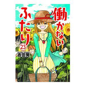 働かないふたり 23/吉田覚