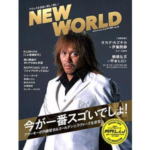 日曜はクーポン有/ NEW WORLD 新日本プロレス公式ブック vol.02