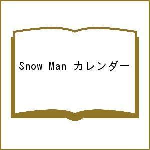 日曜はクーポン有/ Snow Man カレンダー|bookfan PayPayモール店