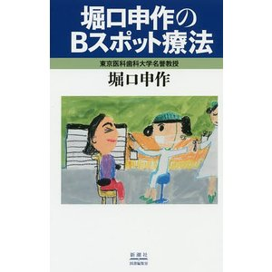 堀口申作のBスポット療法/堀口申作