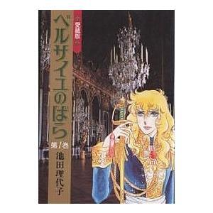 ベルサイユのばら 第1巻 愛蔵版/池田理代子