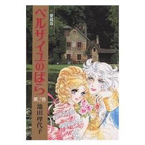ベルサイユのばら 第2巻 愛蔵版/池田理代子