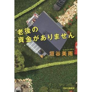 著:垣谷美雨 出版社:中央公論新社 発行年月:2015年09月