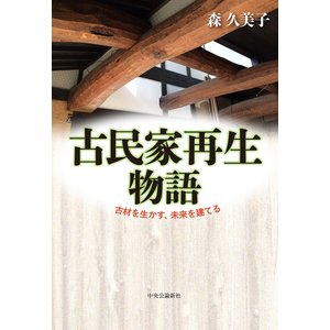 古民家再生物語 古材を生かす、未来を建てる/森久美子