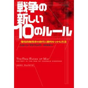 日曜はクーポン有/ 戦争の新しい10のルール 慢性的無秩序の時代に勝利をつかむ方法/ショーン・マクフ...